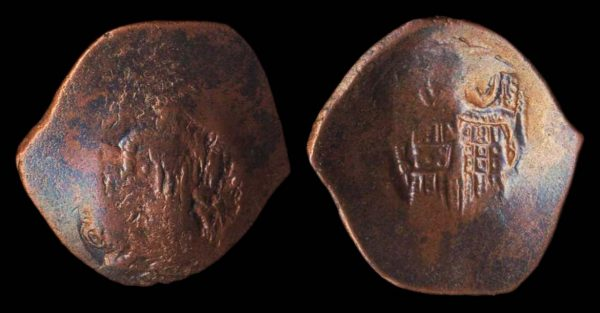 Medieval Bulgarian copper coin