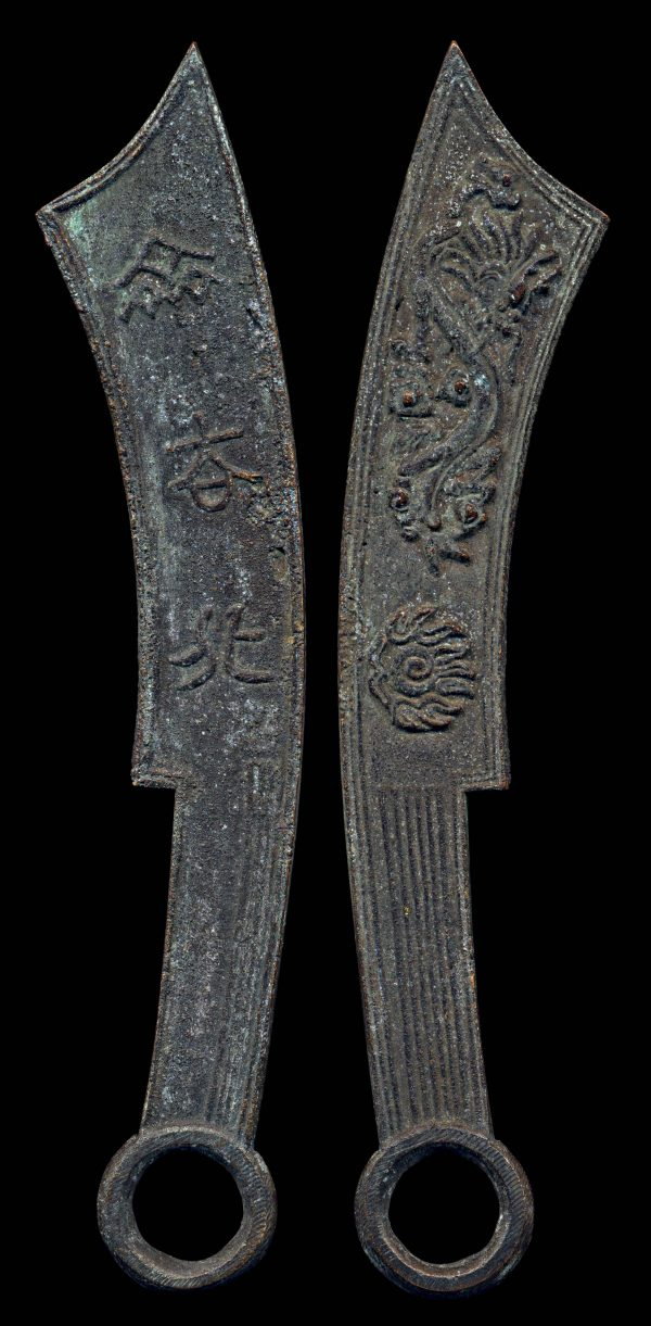 China, amulet in the shape of a large ancient knife