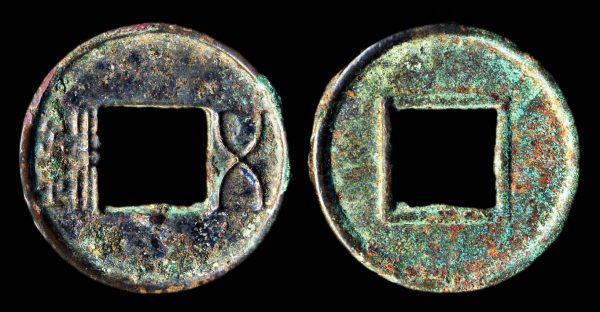 Ancient China, Wu Zhu bronze coin of Eastern Han Dynasty