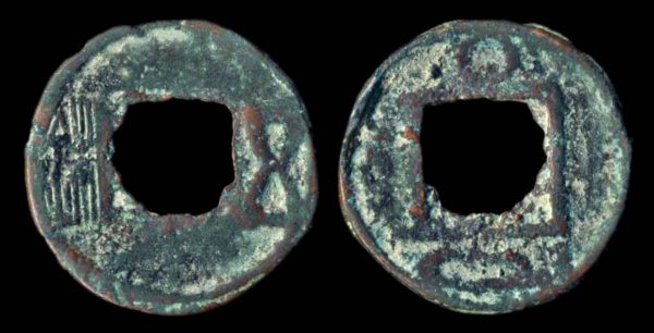 Ancient China, Xinjiang, Qiuzi Dynasty, Wu Zhu bronze coin