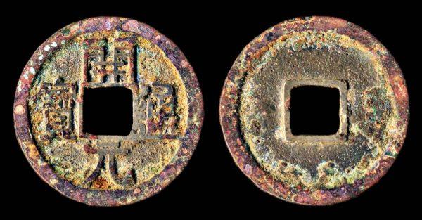 Ancient China, Kai Yuan Tong Bao bronze coin of Tang Dynasty
