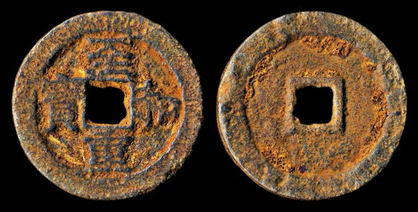 Medieval China, Zhi He Zhong Bao iron coin of Northern Song Dynasty