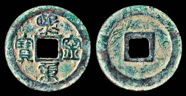 Medieval China, Xi Ning Zhong Bao large bronze coin of Northern Song Dynasty
