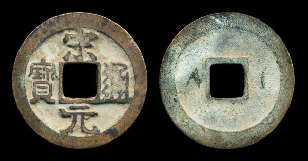 Medieval China, Song Yuan Tong Bao bronze coin of Northern Song Dynasty