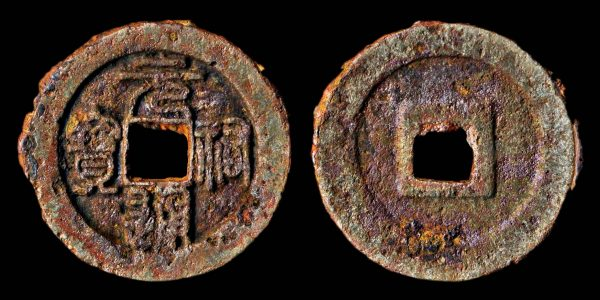Medieval China, Yuan You Tong Bao large iron coin of Northern Song Dynasty
