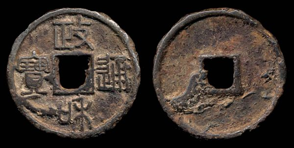 Medieval China, Zheng He Tong Bao large iron coin of Northern Song Dynasty