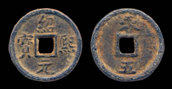 Medieval China, Shao Xi Yuan Bao iron coin of Southern Song Dynasty