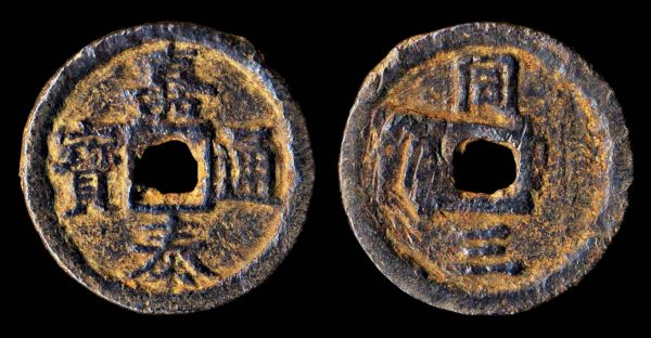 Medieval China, Jia Tai Tong Bao iron coin of Southern Song Dynasty