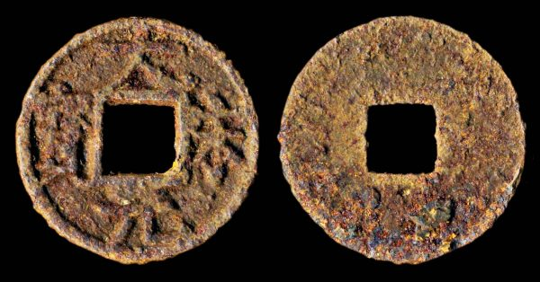 Medieval China, Da Song Yuan Bao iron coin of Southern Song Dynasty