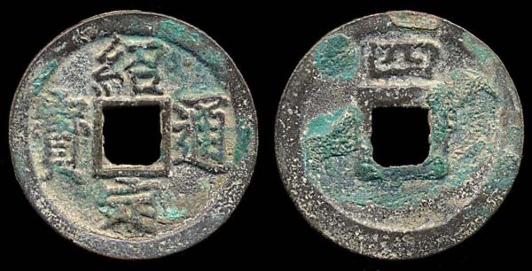 Medieval China, Shao Ding Tong Bao bronze coin of Southern Song Dynasty