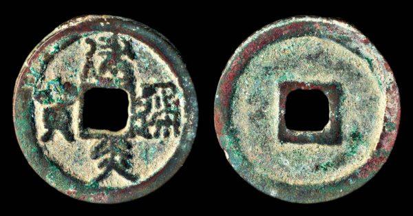 Medieval China, Jian Yan Tong Bao bronze coin of Southern Song Dynasty