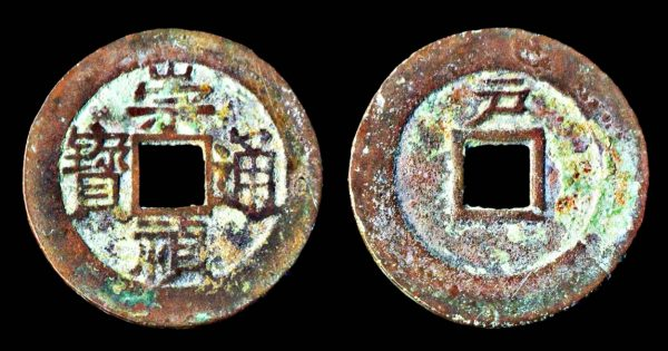 Medieval China, Chong Zheng Tong Bao bronze coin of Ming Dynasty