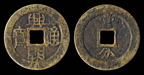 Medieval China, Xing Chao Tong Bao large brass coin of Ming Dynasty