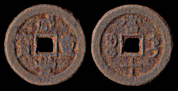 China, Xian Feng Tong Bao brass coin of Qing Dynasty, Baoding mint, Zhili province