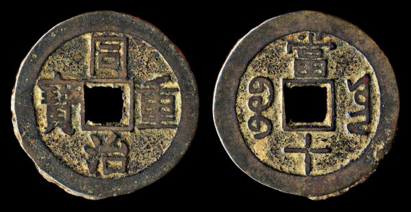 China, Tong Xi Tong Bao brass 10 cash coin of Qing Dynasty, Yunnan mint
