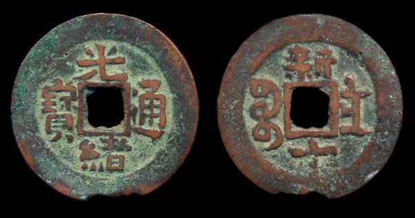 China, Xinjiang, Guang Xu Tong Bao 10 cash bronze coin, Urumqi mint