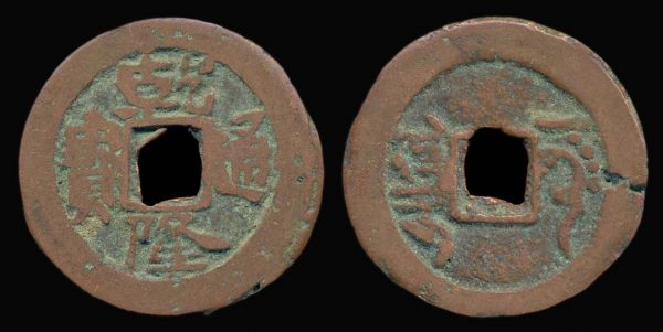 China, Xinjiang, Qian Long Tong Bao bronze coin, Aksu mint