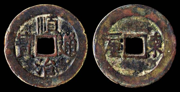 China, Shun Zhi Tong Bao brass coin of Qing Dynasty, Shandong mint