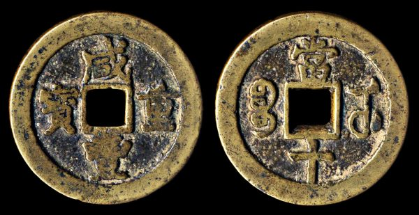 China, Xian Feng Zhong Bao 10 cash brass coin of Qing Dynasty, Hubei mint