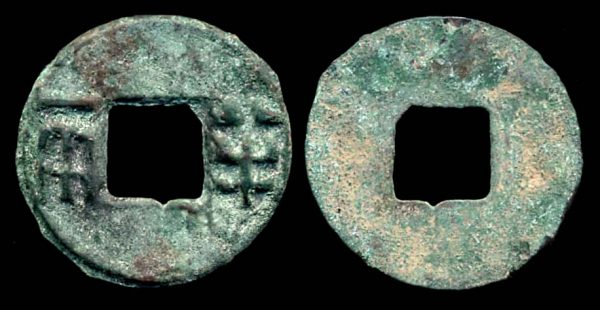 Ancient China, Ban Liang bronze coin of Western Han Dynasty