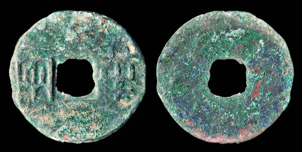 Ancient China, Ban Liang bronze coin of Qin Dynasty