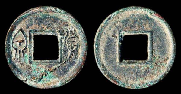 Ancient China, Huo Quan bronze coin of Wang Mang