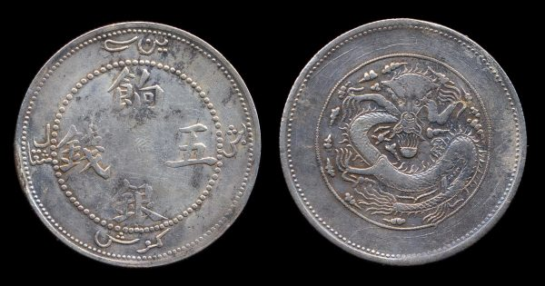 sinkiang silver 5 mace coin