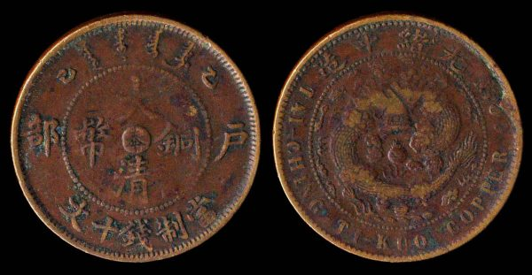 China, Fengtien, 10 cashcoin1905
