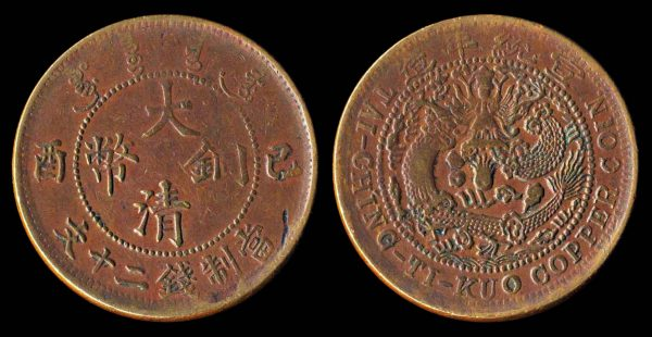 Chinese copper 20 cash coin, 1909