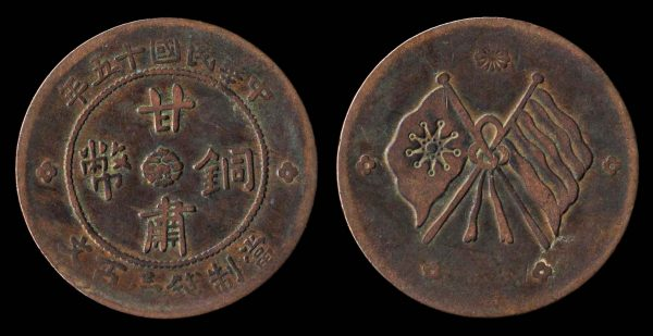 China, Kansu, 100 cash coin, 1926