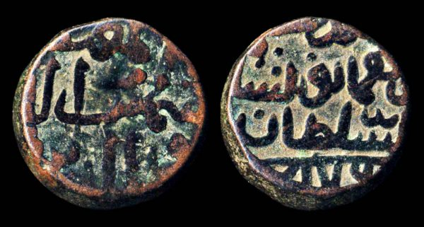 Medieval India copper gani coin, Bahmani king Muhammad Shah III