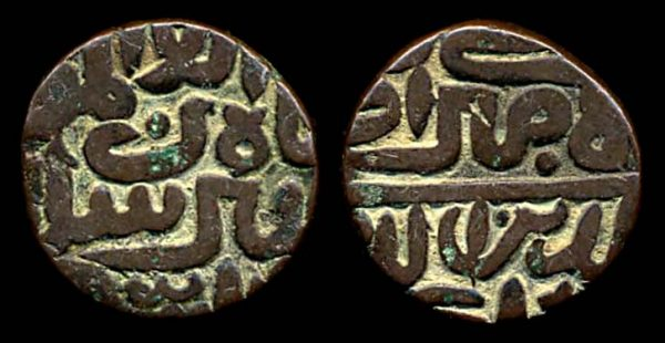 Medieval India copper paisa coin, Delhi Sultan Sher Shah