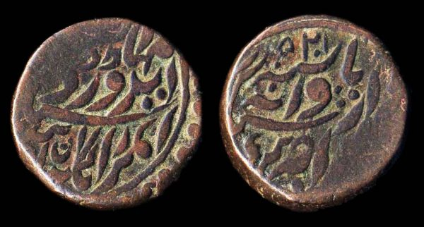 Copper coin of Indian state Jodhpur