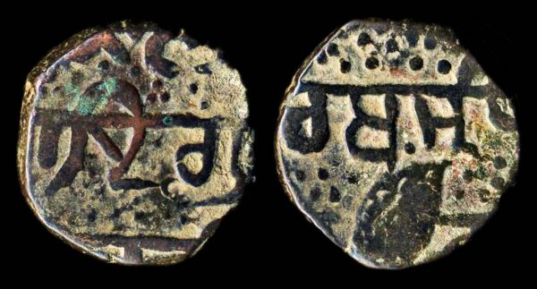 Copper coin of Indian Sikh kingdom