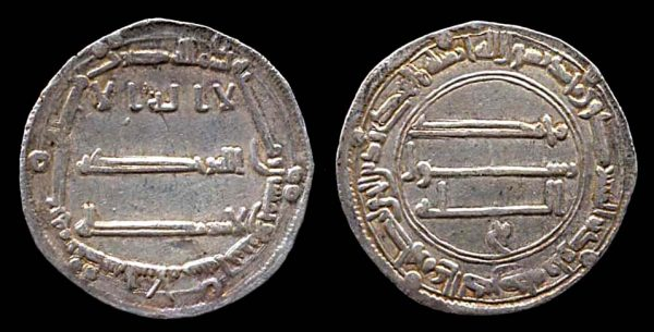 Islamic silver dirham coin of the Abbasid caliph Al Mansur, Madinat Al Salaam (Baghdad) mint