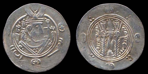 Islamic silver half dirham coin of the Abbasid governor of Tabaristan, Hani
