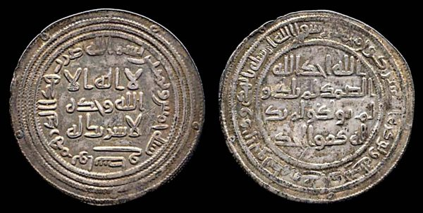 Islamic silver dirham coin of the Umayyad caliphate, Wasit mint