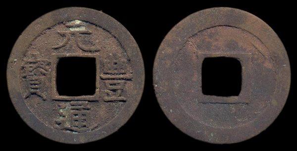 Japan, Genho Tsuho Nagasaki trade coin