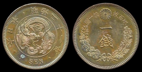 Japanese bronze 1 sen coin 1888