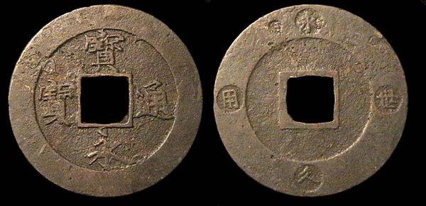Japan, Hoei Tsuho 10 mon coin