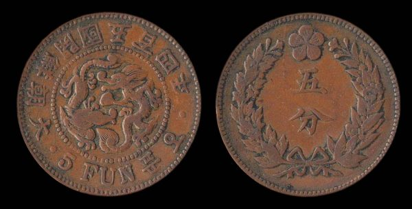 Korea bronze 5 fun coin 1895