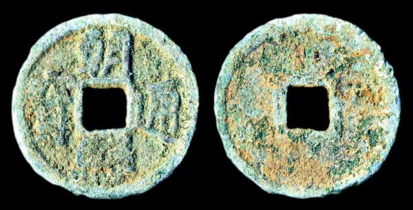 Korea Choson Tong Bo medieval copper coin