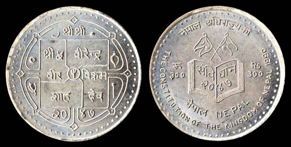 Nepal silver commemorative 300 rupees coin, Constitution