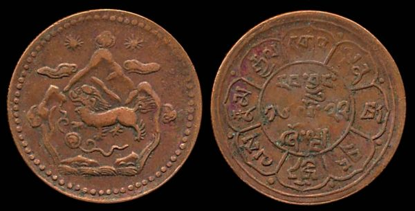 Tibet, copper 5 sho lion and mountain coin, 1948
