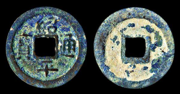 Vietnam, medieval Thieu Binh Thong Bao bronze coin