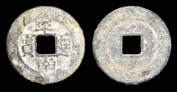 Vietnam, Binh Nam Thong Bao bronze coin