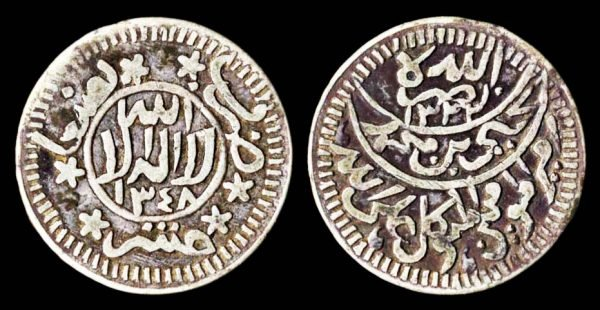 Yemen, tenth rial silver coin, 1929