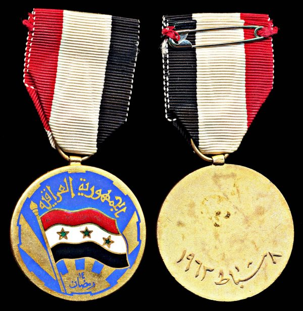 IRAQ14 Ramadhan  Revolution  medal 1963