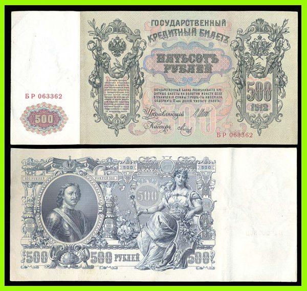 russia 500 rubles 1912 P14b