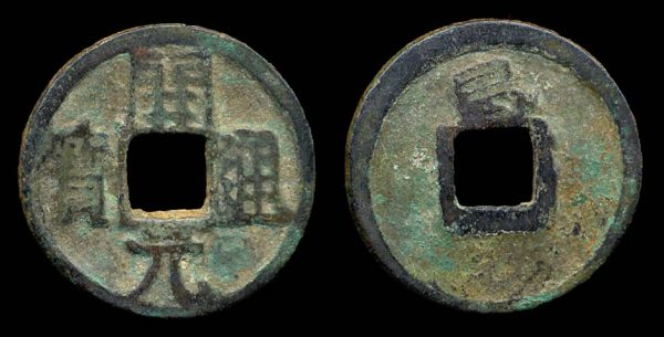 CHINA, TANG Dynasty, KAI YUAN TONG BAO, bronze, 1 cash, 845-846 AD